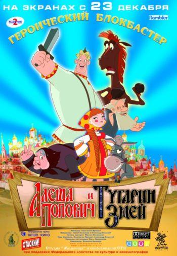 Алеша Попович и Тугарин Змей (2004) DVDRip
