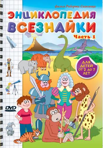 Энциклопедия Всезнайки. 2 Части (2008) DVDRip