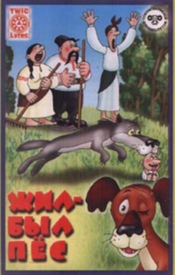 Жил-был пес (1982) DVDRip