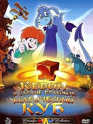 Кевин в стране Драконов: Магический куб / The Magic Cube (2006) DVDRip